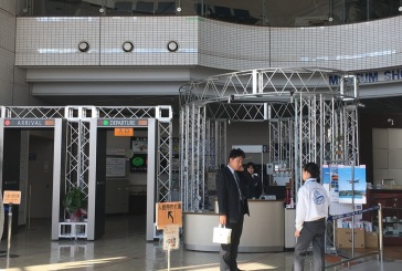 Ticket Gate - Museum of Aeronautical Science