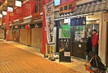 Naritaya Halal Ramen Asakusa