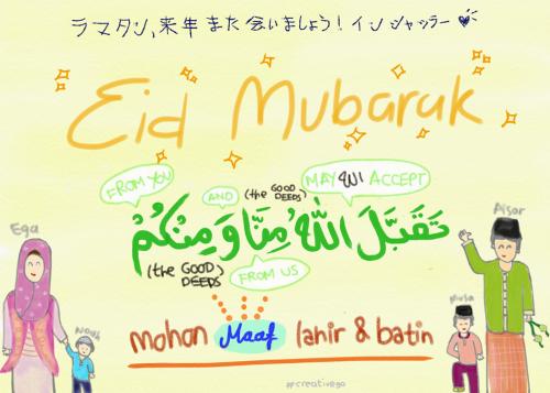 Eid Card 2020 - Doodle by Mama Ega